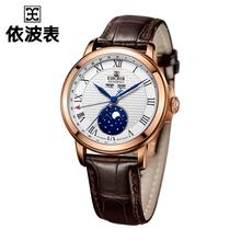 专柜同款依波表大师传奇系列手表 高端轻奢复古月相年历显1083