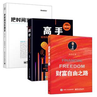【全3册】财富自由之路+把时间当作朋友(第3版)(全彩)+高手 精英的见识和我们的时代比特币投资金融理财投资成功学成功励志书