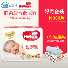 好奇金装初生婴儿纸尿裤NB80片新生儿宝宝尿不湿超薄透气干爽柔软