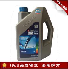 蓝星防冻液汽车水箱冷却液-25度通用蓝色正品带防伪4升四季特价