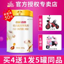 新客减50 百跃谱恩羊奶粉婴幼儿OPO配方绵羊奶粉3段正品 授权