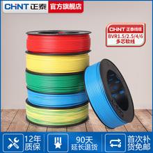 正泰国标电缆纯铜芯软线多芯户外BVR1.5 2.5 6平方装 修家用电线