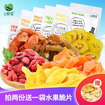 山野里零食大礼包芒果干草莓干水果干组合果脯蜜饯一箱整箱混合装
