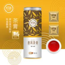 町花雨云南普洱茶熟茶膏原味醇香 浓缩速溶茶茶珍晶体60袋泡罐装