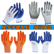 12 pairs of domestic freight-free Xingyu gloves N518 protective gloves for labor protection