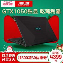 顽石热血版 Asus 华硕 YX570吃鸡游戏本GTX1050独显商务办公手提游戏笔记本电脑轻薄便携学生15.6英寸高清