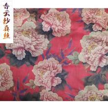 高档 香云纱布料重磅 加厚真丝布料称斤香云纱布料重磅宽幅弹力
