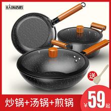 麦饭石炒锅套装 不粘锅煤气灶电磁炉三件套组合家用锅具套装 炒菜锅