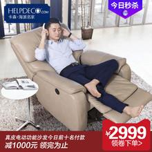 卡森海派名家头等舱单人功能电动沙发真皮客厅躺椅小户型懒人椅MK