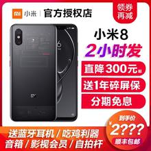小米8 Xiaomi 小米 手机米8透明探索版青春版 分期免息 碎屏保