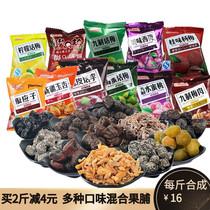 宏泰记话梅蜜饯果脯组合500g杨梅西梅梅子果干混合味礼包休闲零食