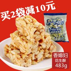 黄老五花生酥原味香媳妇花生酥520系列 四川特产休闲小吃零食喜糖