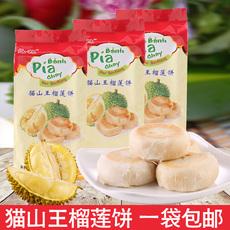 元铠榴莲饼原味特产小吃传统糕点休闲零食办公室点心一袋包邮
