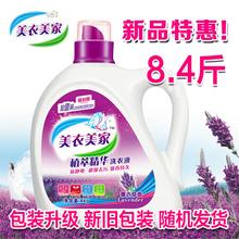 一瓶 包邮 美衣美家正品 品牌洗衣液薰衣草香衣物无磷8.4斤4.2kg瓶装