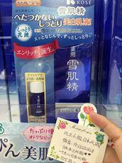 吃土小姐日本代购 KOSE高丝雪肌精乳液140ML赠14ML水小样 滋润型