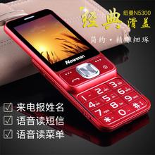 纽曼 N5300移动滑盖老人手机大字大声手写诺基亚老年手机超长待机