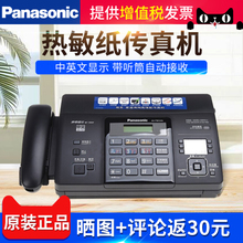 松下FT872Cn黑白热敏纸传真机传真电话一体机中文 带听筒自动接收