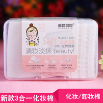 三合一优质化妆棉 卸妆棉 薄双面双效上妆补水卸妆化妆棉320片