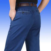 中老年男裤春夏薄款牛仔裤高腰深档弹力休闲裤爸爸装宽松大码长裤