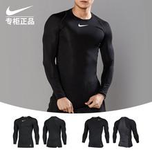 耐克pro男子速干吸汗透气健身衣足球篮球跑步训练紧身运动长袖T恤
