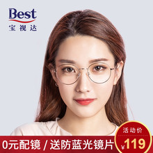 Baoshida spectacle frame frame, female circular retro spectacle frame can be equipped with lenses, ultra-light mesh, red model, anti-blue light for myopia