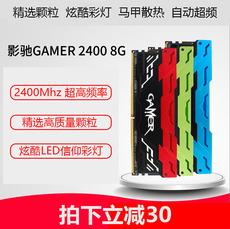 影驰Gamer DDR4-2400 8G单条灯条呼吸灯台式机电脑内存条兼容2133