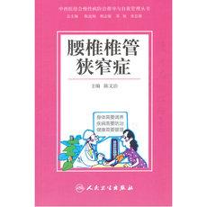 正版包邮健康图书/中西医结合慢性病防治指导与自我管理丛书