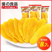 优之良品芒果干 片dried mango小包装包邮果脯办公室零食
