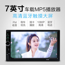 7-inch MP5 Back-up Video and Audio Player HD Touch Screen Bluetooth Plug-in Card U-disk Audio Host
