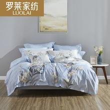 罗莱家纺全棉床上用品被套四件套件双人1.5米1.8m床4件套