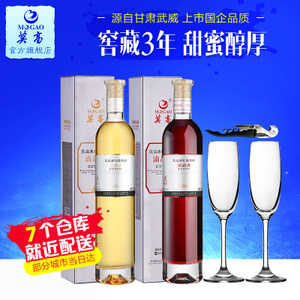 【7仓速配】莫高红酒滴晶冰红冰白冰葡萄酒甜酒冰酒2支装送杯