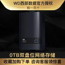 WD/Western Data My Cloud EX2 Ultra 0/4/8/12/16TB NAS Enterprise Cloud Disk Network Storage Server 0TB Air Network Hard Disk