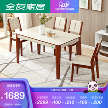 全友家私钢化玻璃餐桌家用北欧长方形餐厅餐桌椅组合守究120722