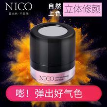 提亮肤色高光持久修容胭脂膏彩妆控油定妆粉 Nico腮红正品 裸妆保湿