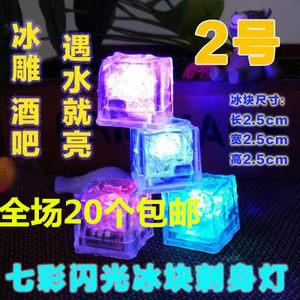电子<span class=H>小</span><span class=H>灯泡</span>发光<span class=H>玩具</span>冰块刺身彩灯入水即亮冰雕冰块灯