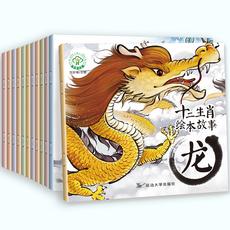 中国传统文化神话传说 12册 十二生肖 故事绘本 12岁亲子睡前故事绘本 幼儿绘本故事书 早教启蒙认知书 小学生儿童图书