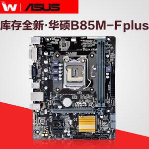 库存全新Asus/华硕B85M-F PLUS <span class=H>1150</span>针四代i3 i5 i7 主板CPU<span class=H>套</span>装