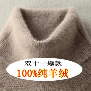 【双十一爆款】纯羊绒衫 女高领厚毛衣套头修身打底衫