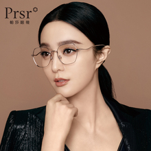 Pasha's New Anti-Blue Glass Frame Super Light Personality Trend Small Face Polygonal Frame with Myopia Lens