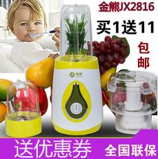 台湾 金熊 jx2816多功能料理机搅拌辅食品加工绞肉豆浆榨果汁2818