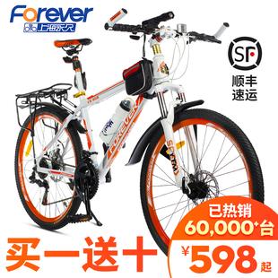 永久山地车自行车24/26/27.5寸27/30速铝合金男女式变速学生单车