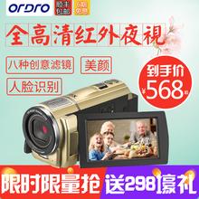 Ordro/欧达 HDV-F7 高清数码摄像机红外夜视美颜相机婚庆家用DV