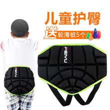 Children's hip roller skating buttocks anti-falling pants sports Thickening professional roller skating buttocks cushion protection