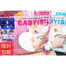 日本本土高丝babyish婴儿肌面膜玻尿酸保湿 抗敏感粉色白色50片