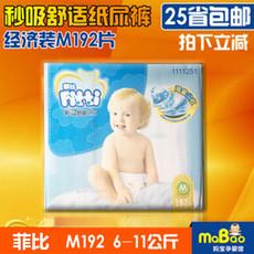 包邮 菲比秒吸舒爽婴儿纸尿裤尿不湿男女中号M192片