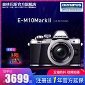 【旗舰店】奥林巴斯E-M10MarkII套机(14-42mmEZ)微单相机em10二代