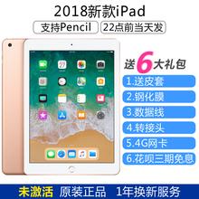 苹果 2018款 苹果平板电脑9.7英寸ipad ipad2018新款 Apple iPad