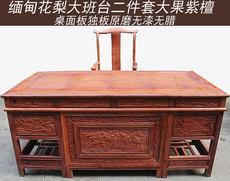 缅甸花梨木书桌  办公桌 电脑桌红木家具二件套光磨1米8长雕八马