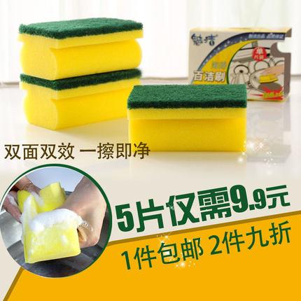 宜然四季百洁布海绵百洁刷洗碗巾洗碗布不沾油清洁布-5个装包邮