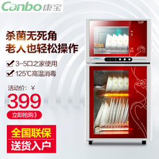 Canbo/康宝 ZTP80A-25H消毒柜家用立式双门高温厨房消毒碗柜